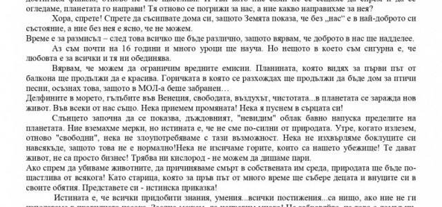 На другия ден след Covid 19_page-0001 (1)