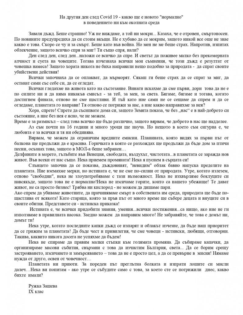 "ЛИТЕРАТУРЕН КОНКУРС ""МИМИ ПРАМАТАРОВА"" 2020"