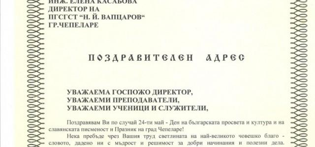 поздравителен адрес Община Чепеларе
