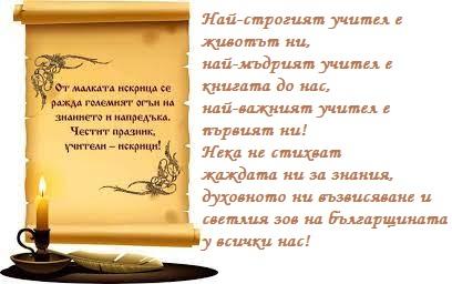 ЧЕСТИТ 24-ти МАЙ, УЧИТЕЛИ