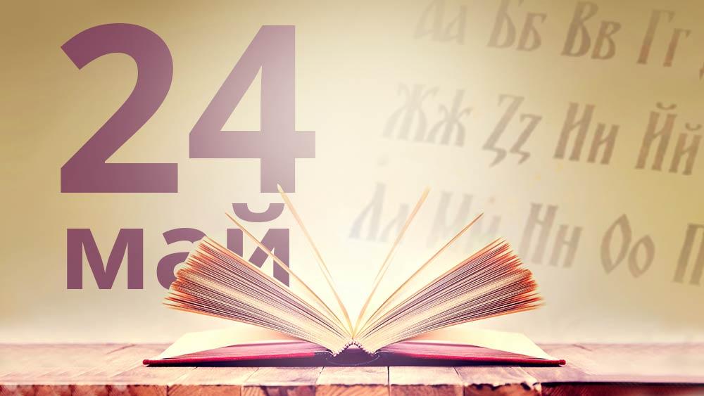 24 МАЙ
