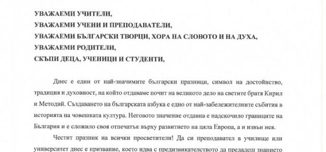 Приветствие_на_министъра_за_24_май-page-001