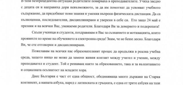Приветствие_на_министъра_за_24_май-page-002
